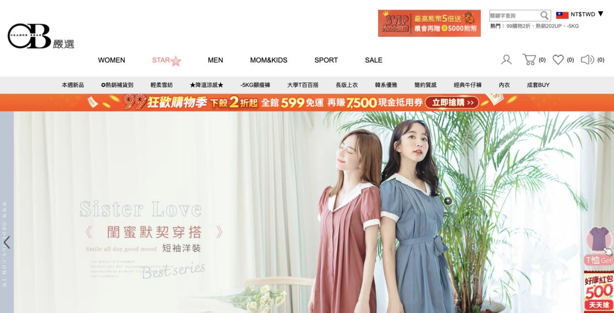 OB嚴選以平價服飾在電商闖出名號。(翻攝自OB嚴選官網)