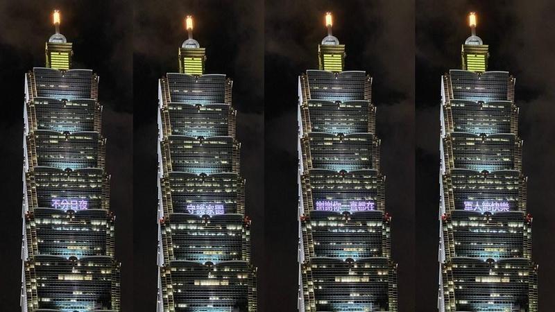 台北101今晚點燈為守護家園的國軍官兵加油打氣,點燈文字分別是:「不分日夜、守護家園、謝謝你一直都在、軍人節快樂」。(翻攝自台北101粉絲專頁)