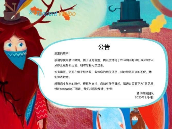 騰訊微博宣布自本月28日停止營運。(翻攝騰訊微博)