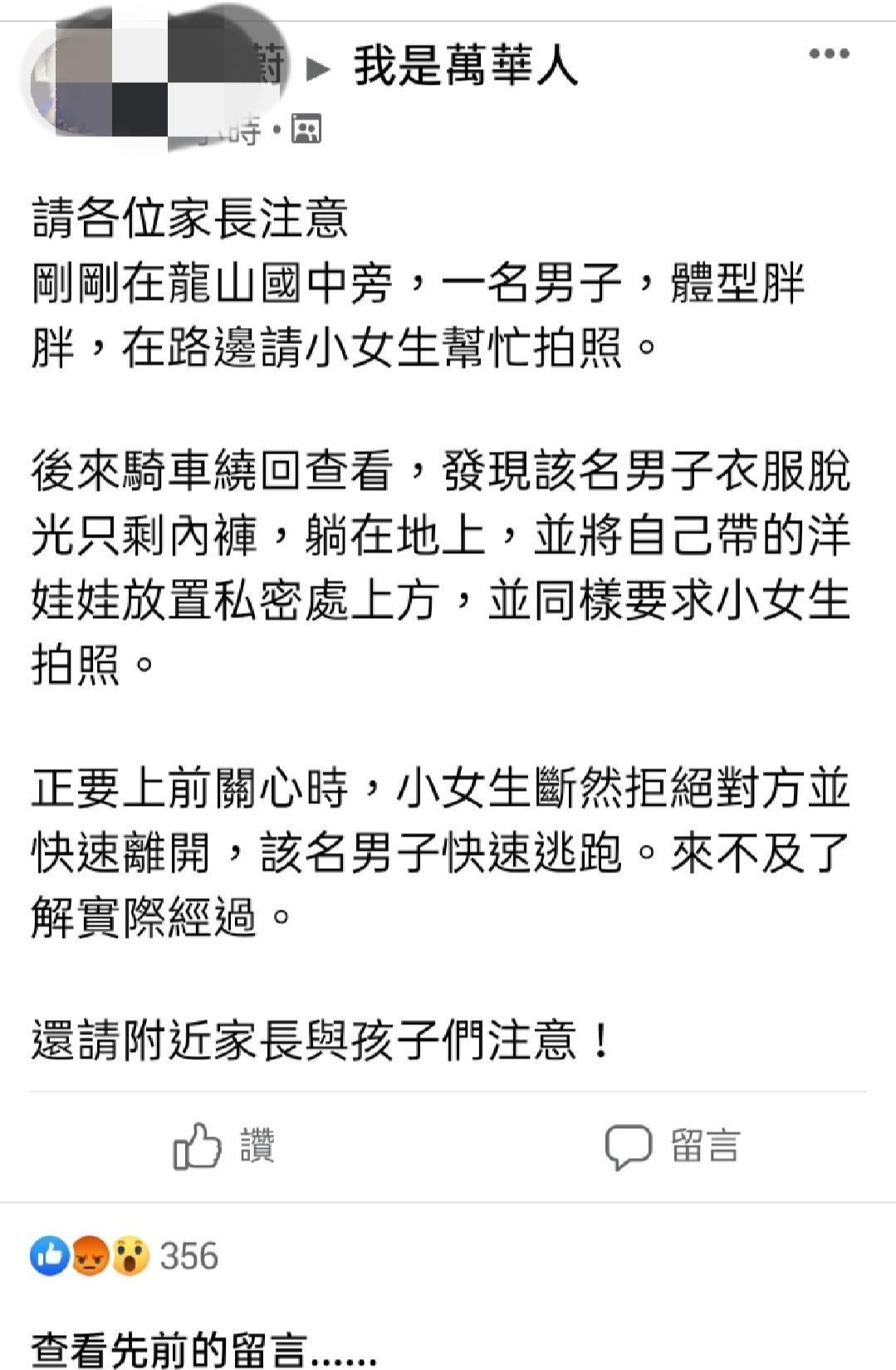 民眾在臉書貼文,呼籲大家小心行徑詭異的男子。(翻攝我是萬華人臉書)
