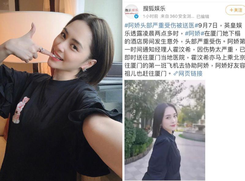 「阿嬌」鍾欣潼傳出發生意外頭部受傷。(翻攝自鍾欣潼、搜狐娛樂微博)