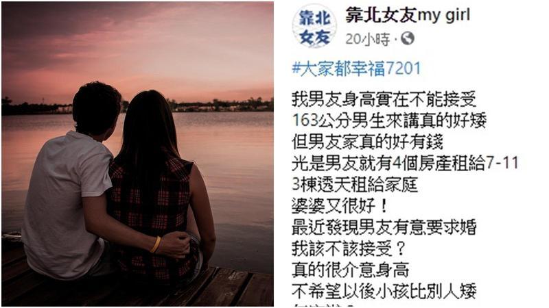 女網友在臉書社團貼文表示自己男友太矮,因近日可能會被求婚而陷入掙扎;示意圖,圖非當事人。(左圖為Pixabay ;右圖翻攝自「靠北女友」臉書社團)