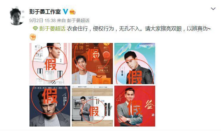 中國大陸不肖廠商盜用彭于晏的照片、為旗下產品宣傳,遭彭于晏工作室喊告。(翻攝自彭于晏微博)