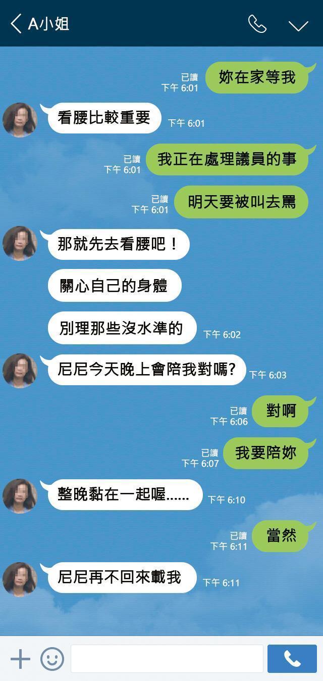 程昌興與A女的對話十分親密,其中甚至還有鹹溼內容。(示意畫面)