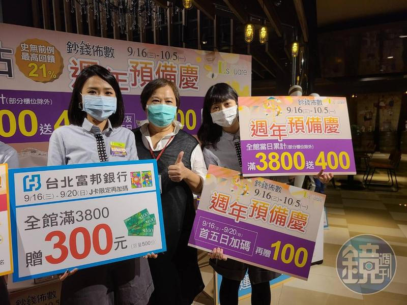 京站總經理柯愫吟(中)擔心11月入冬後疫情反撲,將以往在11月舉行的週年慶活動提早2個月開打。