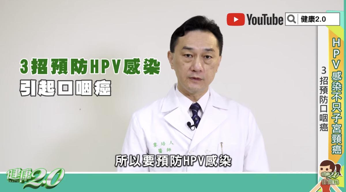 婁培人提醒3招要點,預防HPV感染所引起的口咽癌。(翻攝自《健康2.0》YouTube)