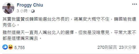 台北市議員邱威傑表示贊成韓國瑜參選,更說出「蔣萬安大概守不住,韓國瑜我還有信心。」(翻攝自Froggy Chiu臉書)