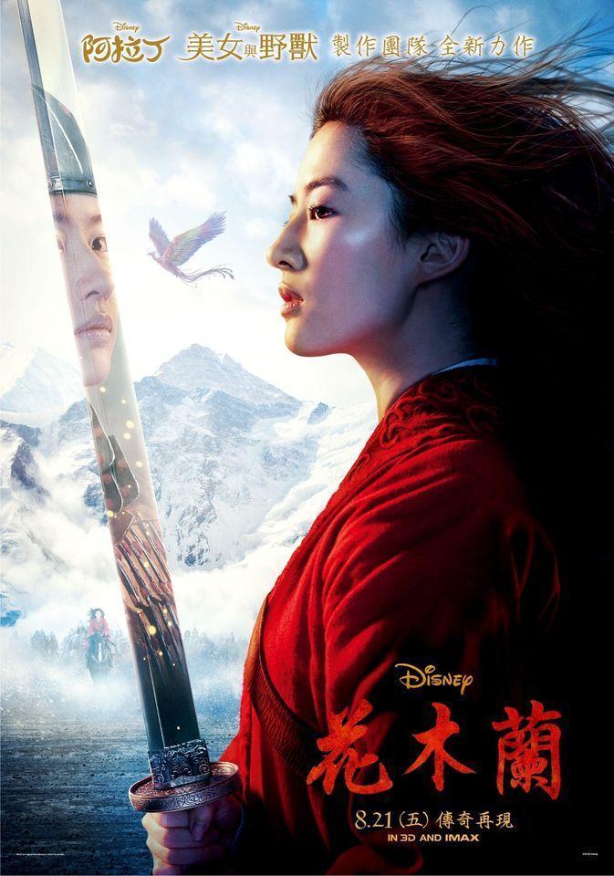 電影《花木蘭》主角劉亦菲表態「力挺港警」引發爭議。(翻攝自迪士尼 Facebook)