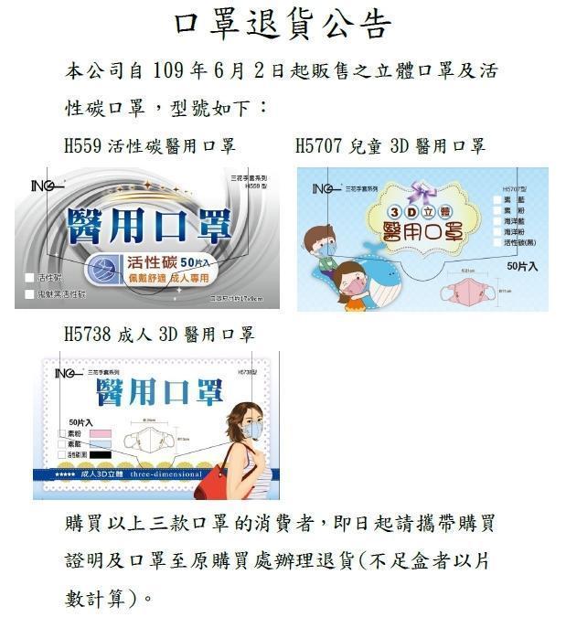 豪品在官網公告3款口罩可供消費者退貨。(翻攝自豪品公司官網)