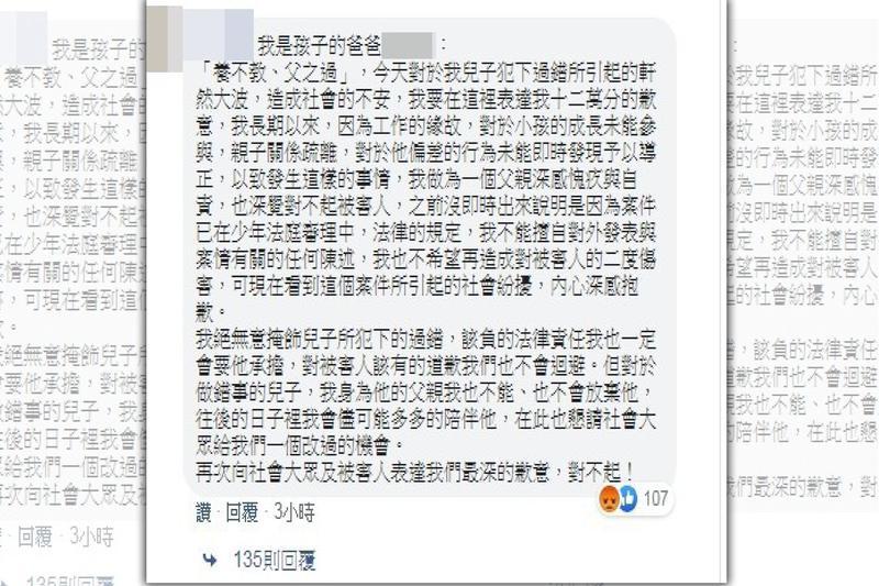 涉性侵男學生的警察父親在臉書貼文道歉,但仍被網友罵翻。(翻攝草屯分局臉書)