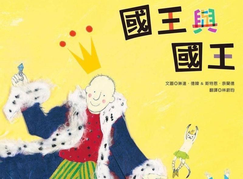 「國王與國王」繪本涉同志議題,新北圖書館急加警語後再上架,引發討論。(翻攝自青林國際出版臉書)