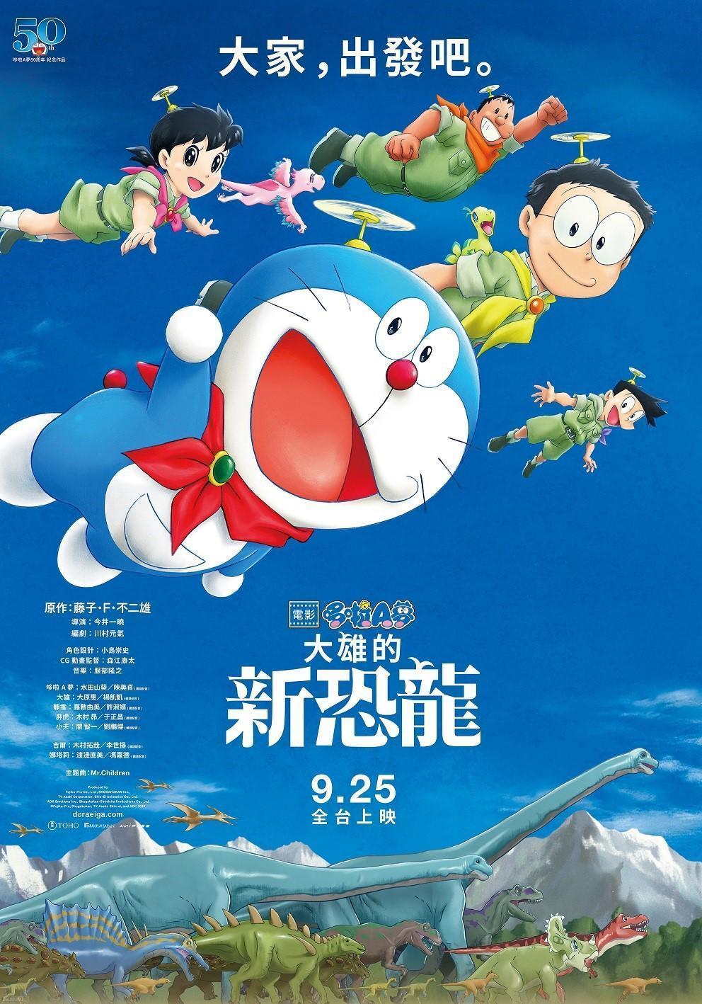《電影哆啦A夢: 大雄的新恐龍》受到疫情影響日本檔期也延後,台灣則預計本月25日上映。(車庫娛樂提供)