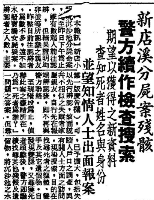 60年前台灣發生首宗分屍案,警方特別發布新聞,希望確認死者身分。(翻攝網路)