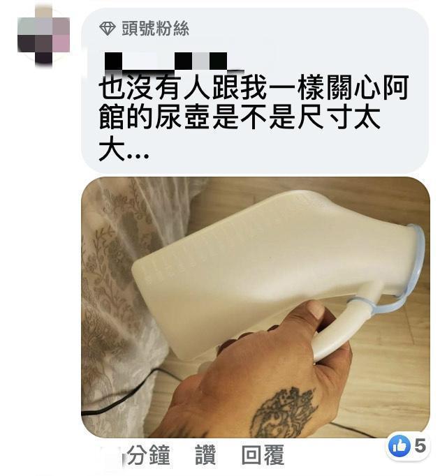 網友看到館長的尿壺,疑惑「是不是尺寸太大」?畢竟館長只有3公分。(喂~)(翻攝自飆悍臉書)