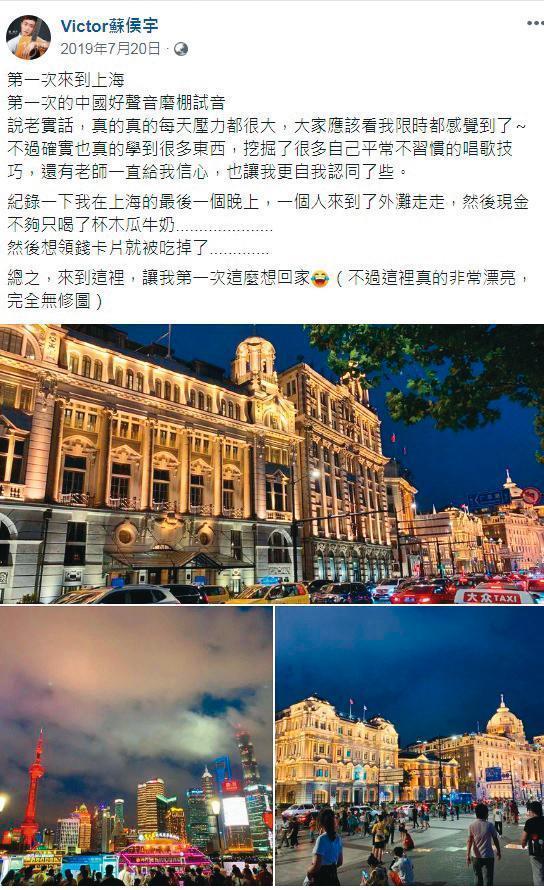 蘇侯宇去年挑戰《中國好聲音》,興奮地在臉書打卡。(翻攝自蘇侯宇臉書)