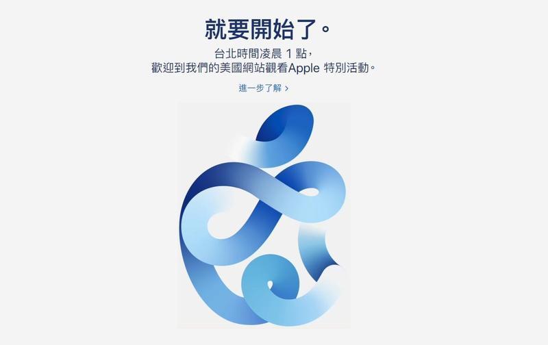 蘋果秋季發表會即將登場,外界預估可能不會有iPhone 12。(翻攝蘋果官網)