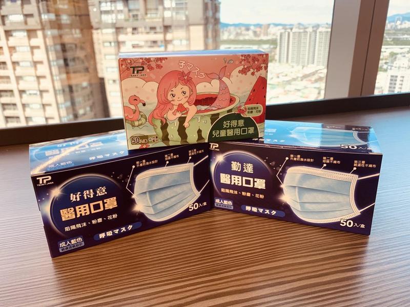 「勤達醫藥器材公司」涉嫌以中國製口罩混充馬來西亞生產的口罩販售。(翻攝自勤達醫療照護官方網站)