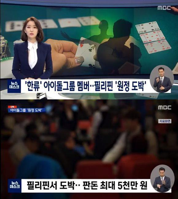 韓國mbcv新聞昨報導某男團涉嫌海外賭博被警方調查。(網路圖片)