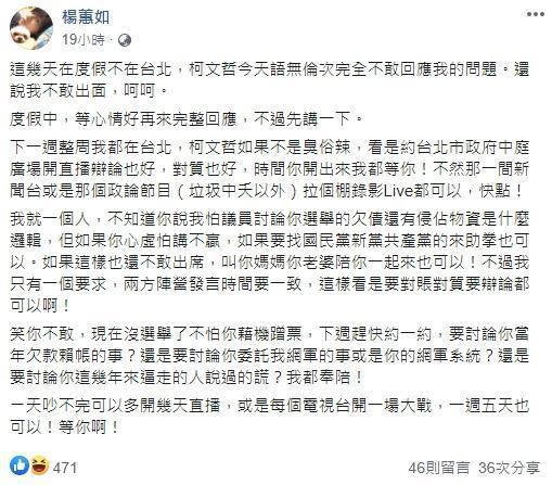 楊蕙如嗆柯文哲出來對質談賴帳的事。(翻攝自楊蕙如臉書)