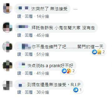 小鬼在農曆鬼門關的今天驟逝,網友留言喊話︰「你不是走錯門了吧?」(翻攝自黃鴻升臉書)