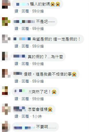 上萬名網友湧入臉書、IG、YouTube留言表示不可置信︰「騙人的對吧?」「這一定是假的!」(翻攝自黃鴻升臉書)