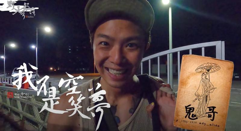 〈我不是空笑夢〉MV的尾聲,以小鬼的笑臉做為完結。(翻攝自KID林柏昇臉書)