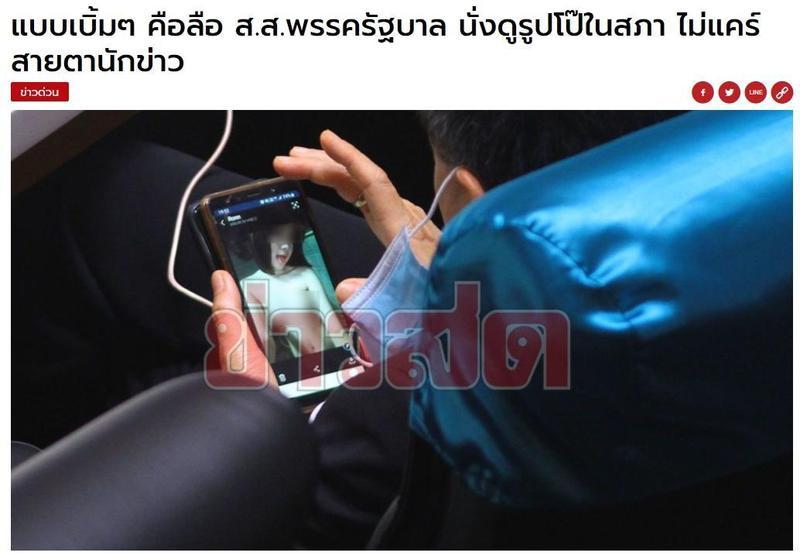 泰媒報導,1名代表春武里府的議員,在審查議會中公然觀看裸照。(翻攝自khaosod.co.th)