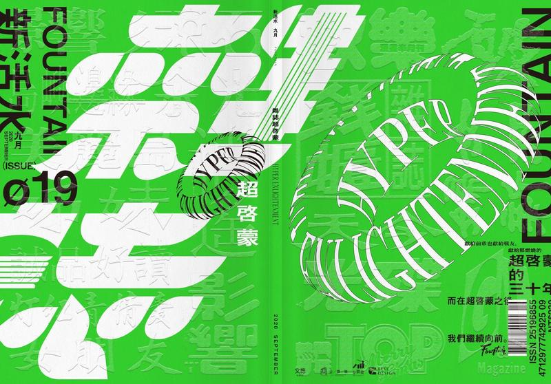 《FOUNTAIN新活水》雜誌9月號透過絕版雜誌,舖展台灣文化雜誌的軌跡和樣貌。(文化總會提供)