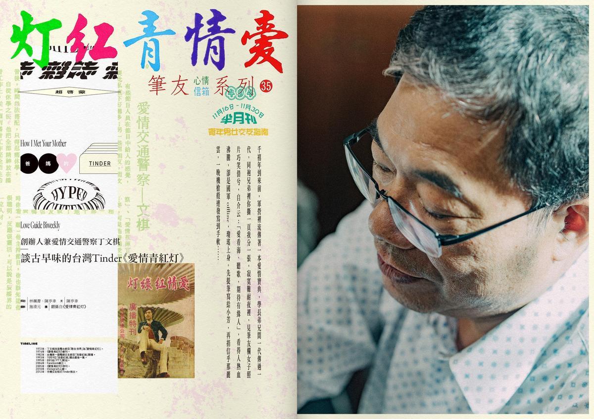 《FOUNTAIN新活水》雜誌9月號透過絕版雜誌,舖展台灣文化雜誌的軌跡和樣貌。圖為《愛情青紅灯》(文化總會提供)
