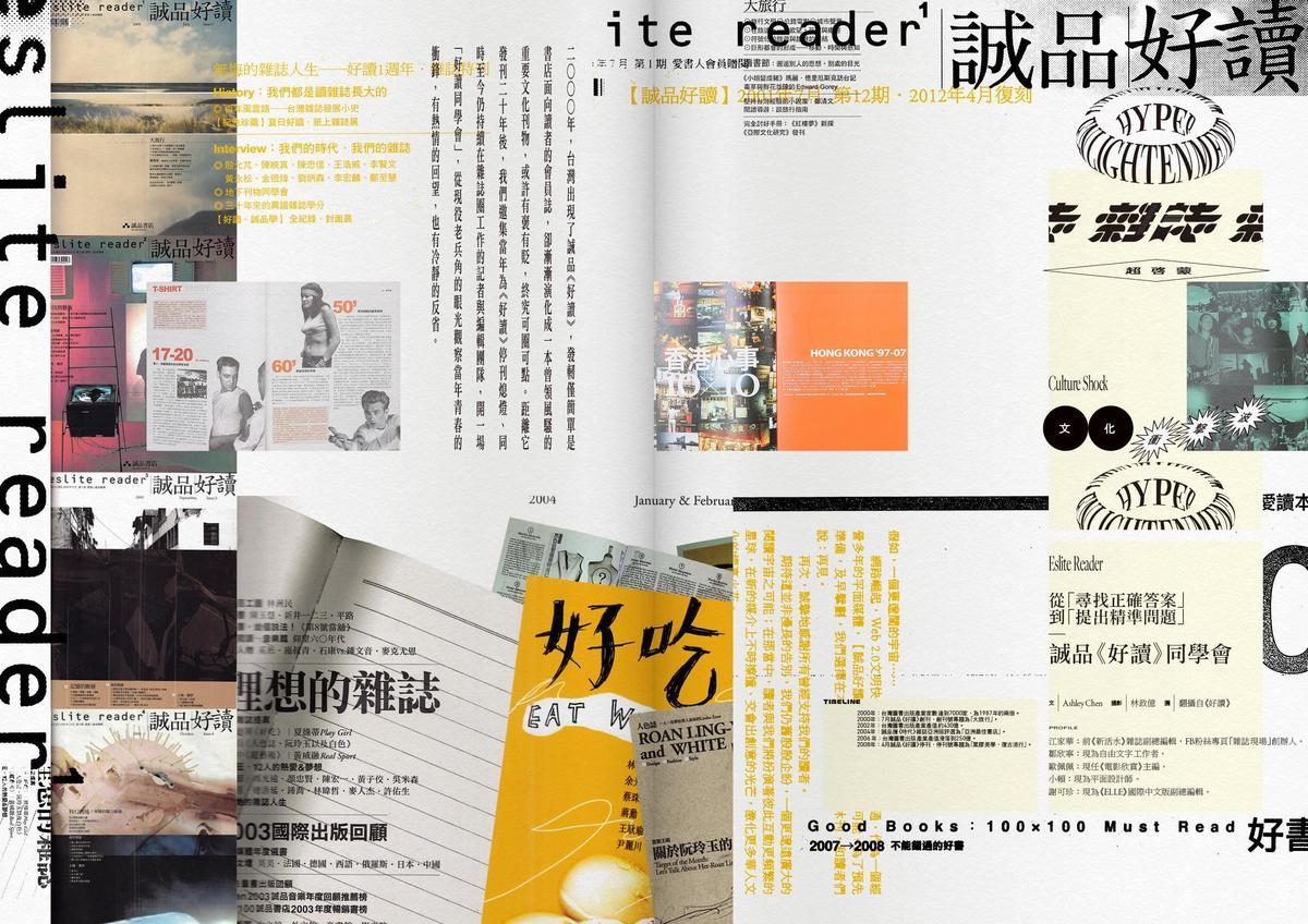 《FOUNTAIN新活水》雜誌9月號透過絕版雜誌,舖展台灣文化雜誌的軌跡和樣貌。圖為《誠品好讀》(文化總會提供)