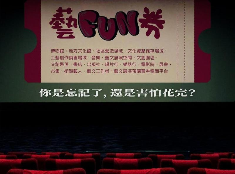 文化部提醒民眾,數位藝FUN券600元別忘了花。(翻攝自文化部臉書)