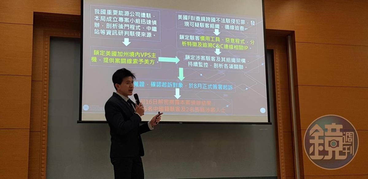 調查局資通站副主任劉家榮說明台美合作破獲中國共諜組織經過。