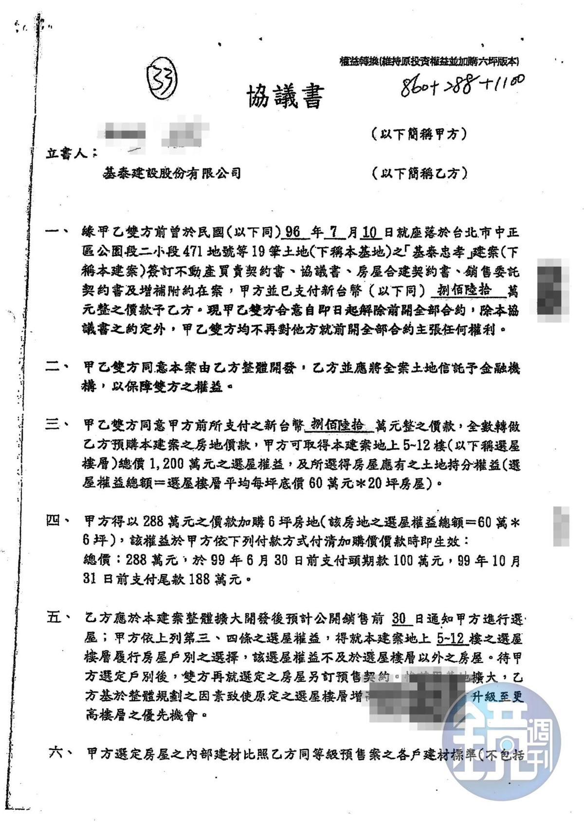 阿仁表示,合約中有轉賣大樓須賠款的規定,但基泰卻置之不理。(讀者提供)