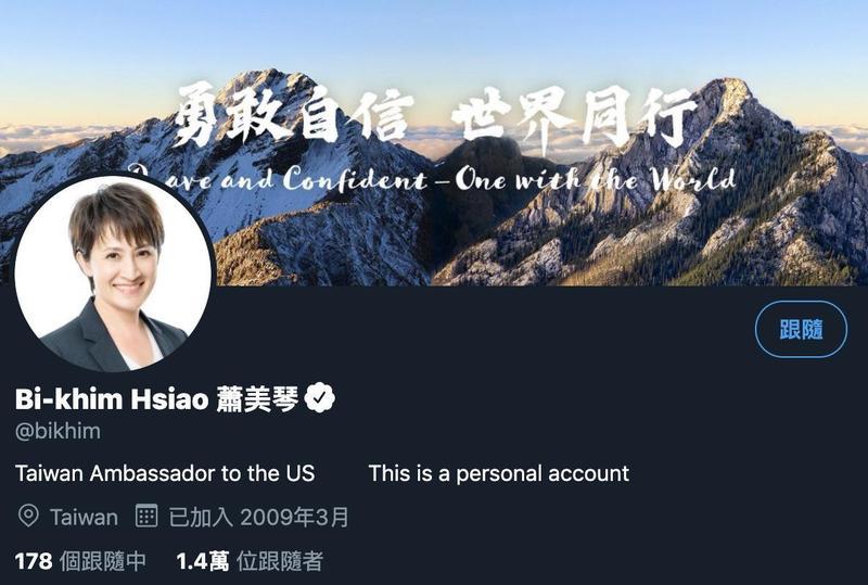 駐美代表蕭美琴將個人推特帳號上的簡介改為「Taiwan Ambassador to the US」(台灣駐美大使)。 ( 翻攝自蕭美琴推特)