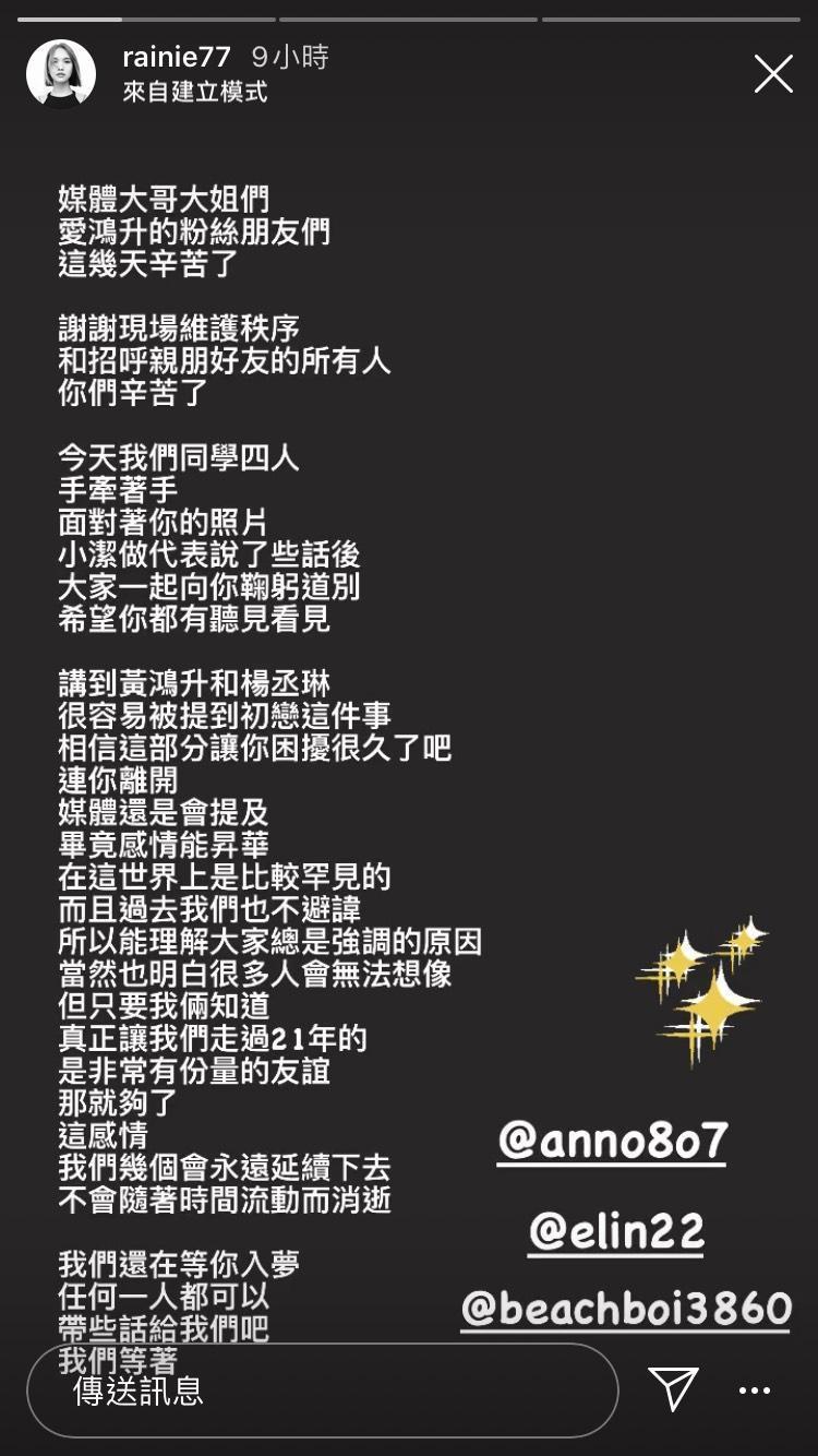 楊丞琳在社群媒體悼念摯友小鬼。(翻攝楊丞琳IG)