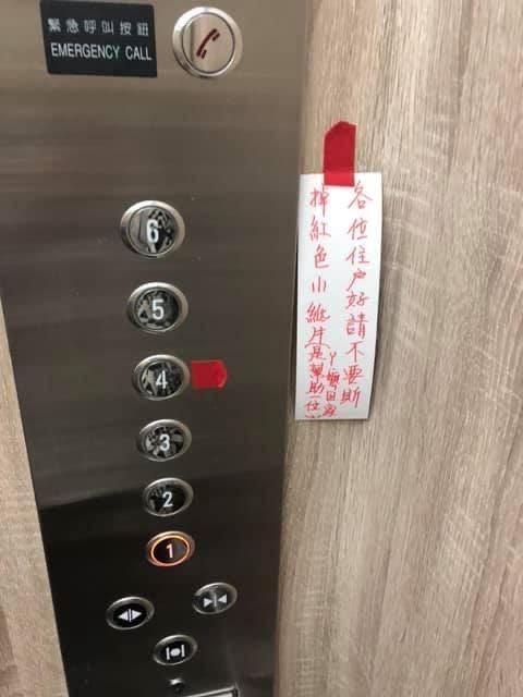 房東在該名長輩居住的樓層旁貼上小標籤,並提醒住戶不要撕除。(翻攝自臉書社團「爆廢公社」)