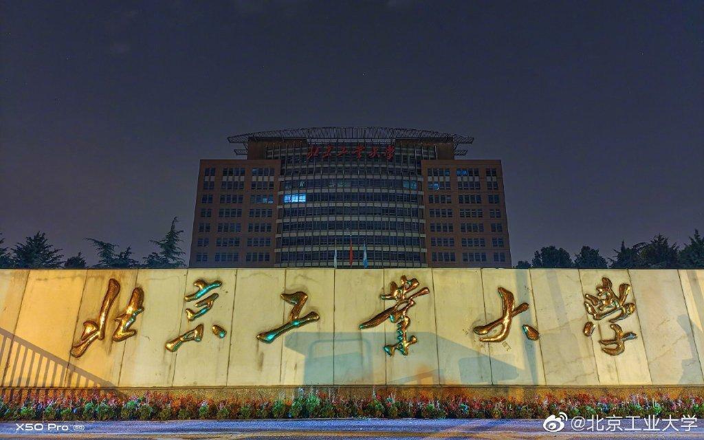 北京工業大學驚傳有男學生為了考研究所自宮。(翻攝自北京工業大學微博)