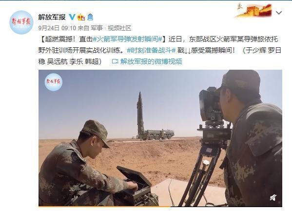解放軍東部戰區近日實射東風飛彈。(翻攝自解放軍報微博)