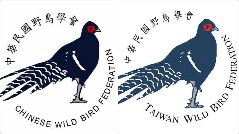 中華鳥會宣布,將英文名稱中的Chinese改為Taiwan,以提昇國際識別度。(翻攝自中華鳥會臉書)