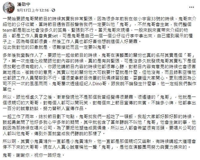 製作人潘劭中在臉書為「鬼哥」傳說解謎。(翻攝自潘劭中臉書)
