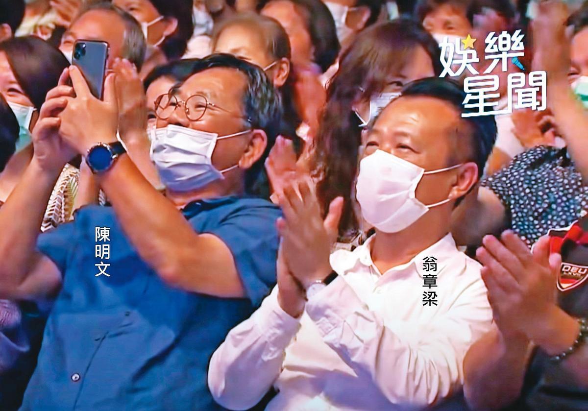 英系要角陳明文、翁章梁也在台下開心聽陳時中唱歌,陳還拿起手機狂拍。(翻攝三立娛樂星聞)