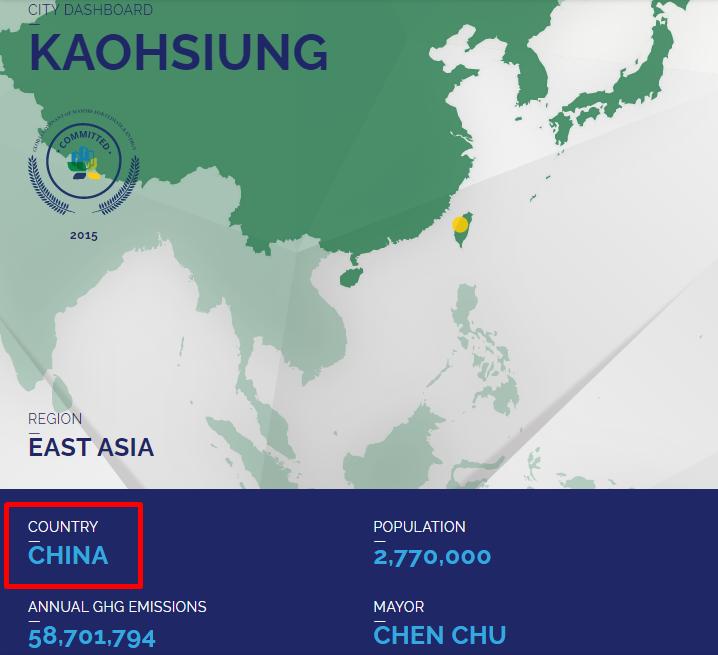 國際組織「市長聯盟」將台灣加入聯盟的城市國籍都標示為中國。(翻攝自GLOBAL COVENANT of MAYORS for CLIMATE & ENERGY官網)