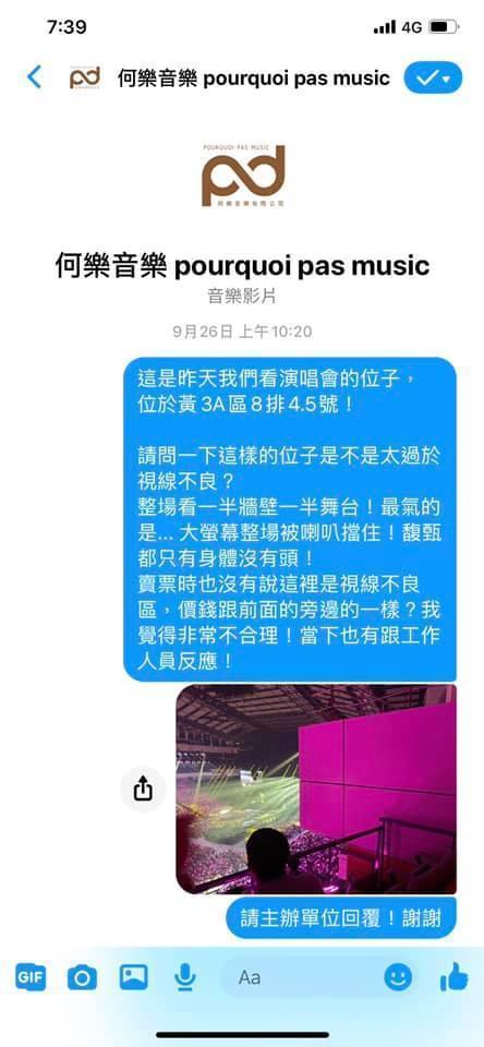 網友遭何樂音樂臉書粉專已讀不回。(翻攝自爆料公社)