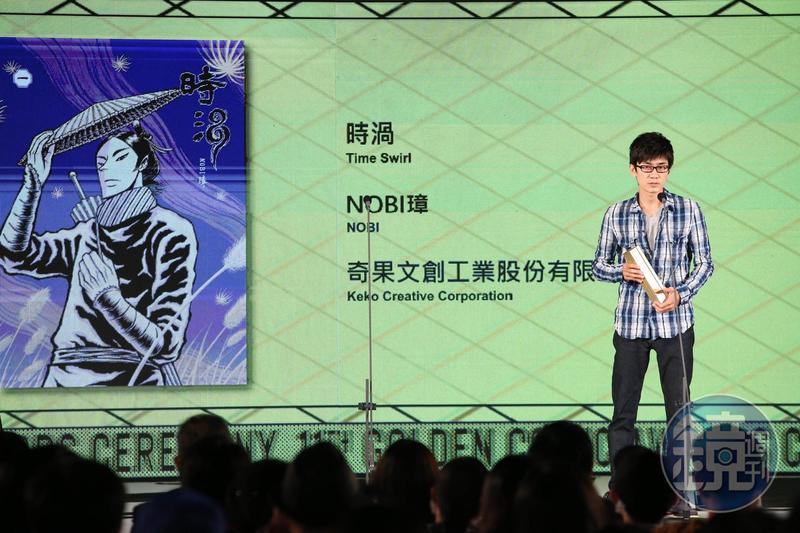 NOBI璋以《時渦》奪下最高榮譽大獎「金漫大獎」,獨得獎金50萬元。