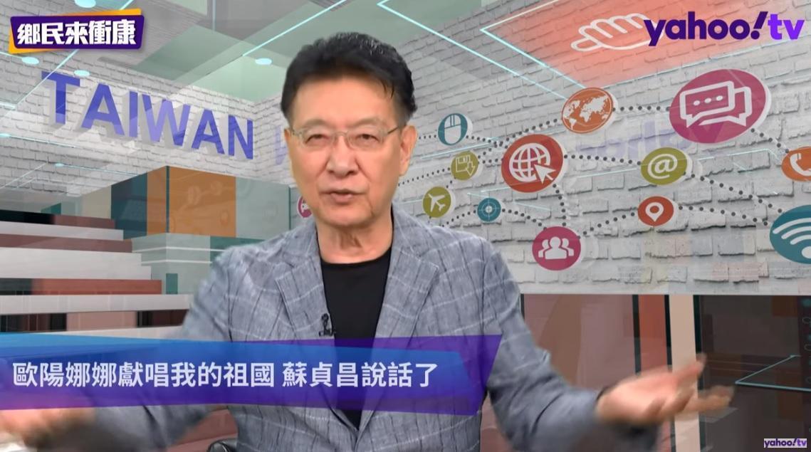 趙少康則力挺歐陽娜娜,還讚她是「台灣之光」。(翻攝自Yahoo TV 一起看)