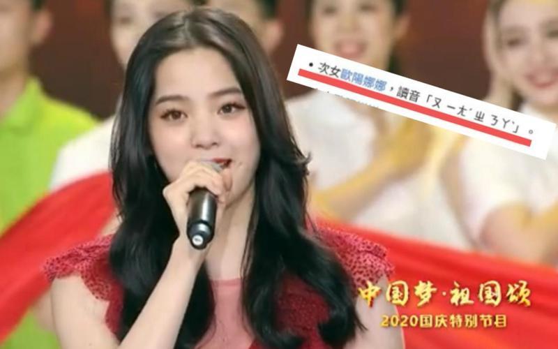 歐陽娜娜登上中國國慶晚會,並獻唱「愛國」歌曲〈我的祖國〉,傳出維基百科的資訊被惡搞改寫。(翻攝自Dcard)