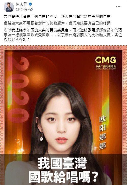 何志偉提議,國慶大典應該邀請歐陽娜娜來唱國歌,證明台灣對藝人的支持。(翻攝自臉書)