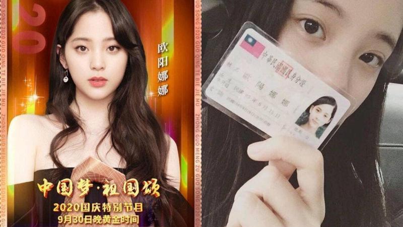 女星歐陽娜娜受邀到中國央視「十一國慶」晚會演唱〈我的祖國〉,引發軒然大波。(翻攝自臉書)