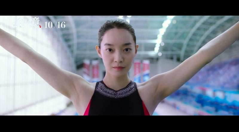 申敏兒在新片《詭憶》中飾演跳水選手,必須一直穿著泳裝拍戲。(翻攝自預告畫面)