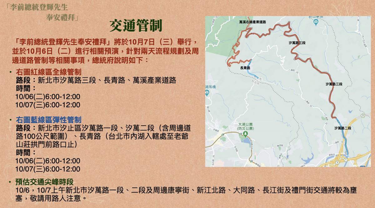總統府今公布10月6、7日前總統李登輝移靈車隊交管資訊。(總統府提供)